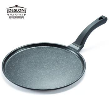 德世朗健康麦饭石乐享煎盘DFS-J920A
