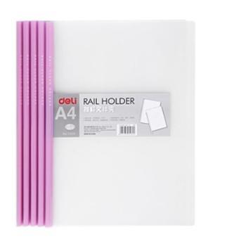 得力5530 得力A4透明抽杆夹/文件夹/押杆夹/拉杆夹(5个/包)颜色随机