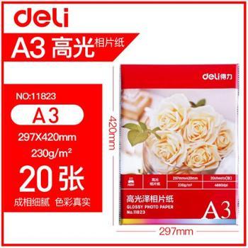 得力 (deli) 彩色相片纸 高质量光泽照片纸 11823 (A3/230g/20张)