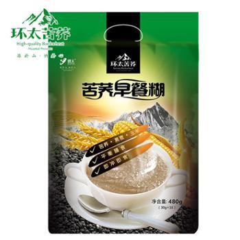 环太苦荞玉米早餐粉480g