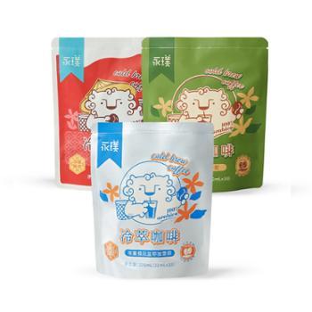 永璞原创6.0冷萃咖啡液660ml(22ml*10条*3袋)