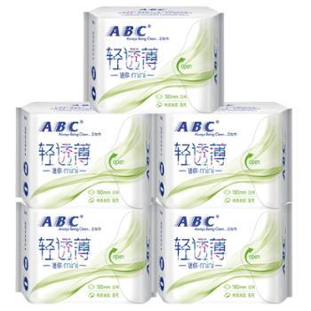 ABC卫生巾5包40片0.1cm迷你巾轻薄透经期前后超级薄190mm