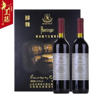 耶米格醇雅干红葡萄酒法国卢瓦尔原汁 每瓶750ml 2瓶装