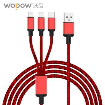沃品/wopow 三合一充电线LC927