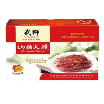 武狮山猪火腿熟食200g20g*10袋