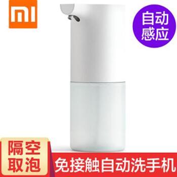 小米米家自动洗手机套装 自动感应洗手机 小米洗手机/小米洗手液