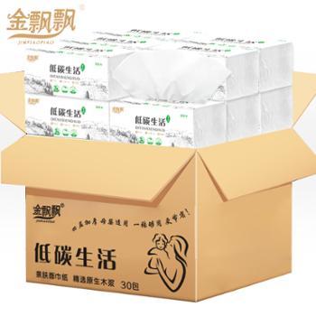 金飘飘 木浆抽纸30包 整箱