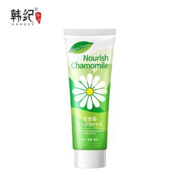 韩纪/Hankey 洋甘菊防干保湿护手霜 50g*3