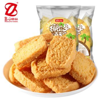 真心椰子酥饼干250g/袋
