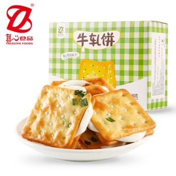 真心牛轧饼180g/盒香葱夹心饼干