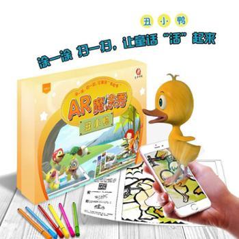 清华科教AR魔涂秀(小红帽、三只小猪、丑小鸭3款随机发货)
