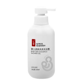 七季婴儿亲肤洗发沐浴露500ml