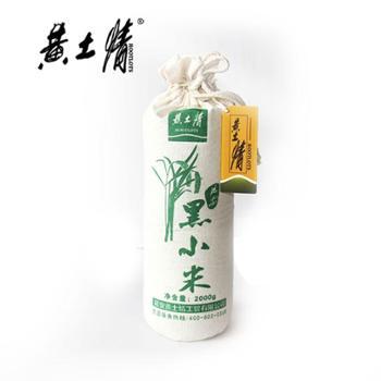 黄土情黑小米2000g陕北特产延安粗粮五谷杂粮黑小米