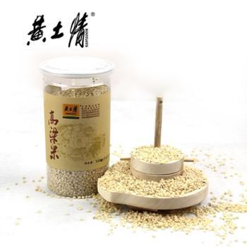 黄土情高粱米桶装500g陕北特产延安粗粮杂粮高粱米