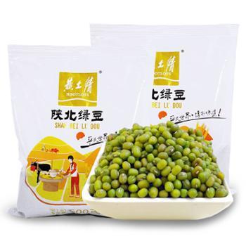 黄土情 袋装绿豆 500g*2 熬粥