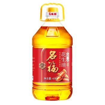 名福压榨一级特香花生油食用油4L