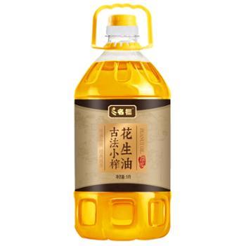 名福古法小榨花生油5L