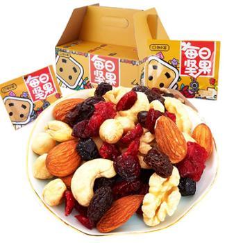 张小盒每日坚果礼盒零食25g*30包