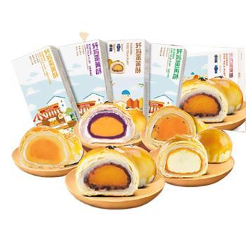 轩妈蛋黄酥+4种口味组合55g*14枚