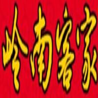 广西聚银牧业集团岭南客家陆川猪肉制品有限公司