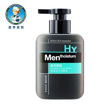 曼秀雷敦男士洁面乳150ml保湿控油清爽护肤