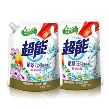 超能洗衣液2kg*2袋装植翠低泡家庭装护衣物薰衣草手机器洗