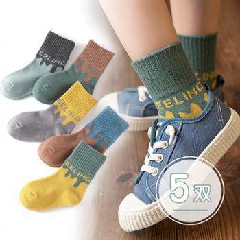 家羚 5双装儿童袜子纯棉中筒袜毛圈袜 保暖防滑