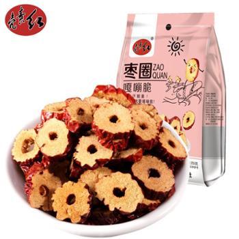 壳素红嘎嘣脆枣片枣圈250g