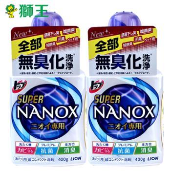 Lion/狮王日本进口洁白物语纳米乐4.8倍特浓洗衣液400g*2瓶
