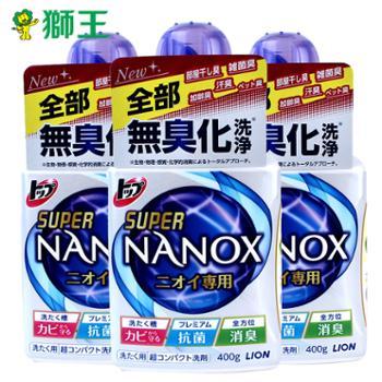 Lion/狮王日本进口洁白物语纳米乐4.8倍特浓洗衣液400g*3瓶