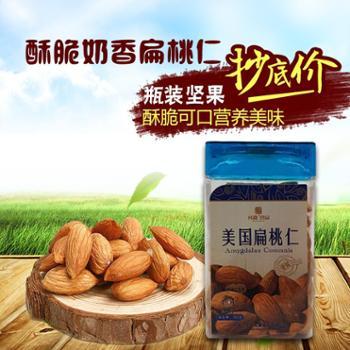 凡森办公室零食坚果炒货零食坚果巴旦木仁美国扁桃仁200g/罐
