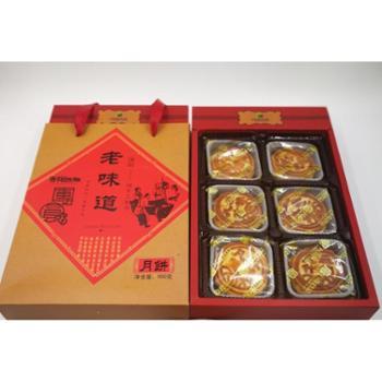 老味道月饼礼盒 100gx6块 纯手工月饼 3种口味