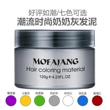 奶奶灰发泥彩色发蜡9色一次性造型染发(请备注颜色共9个色每盒120g)每盒单价为25元