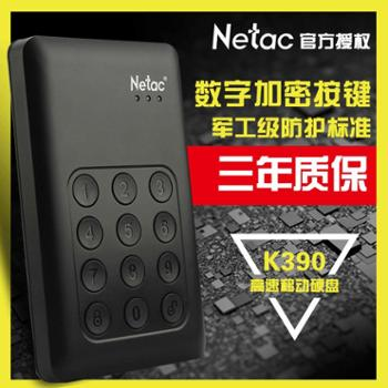 Netac/朗科K390加密硬盘1TB按键硬加密硬盘2.5寸高速USB3.0