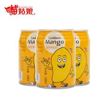 苗姑娘 贵州特色金芒果风味饮料 248ml*12罐