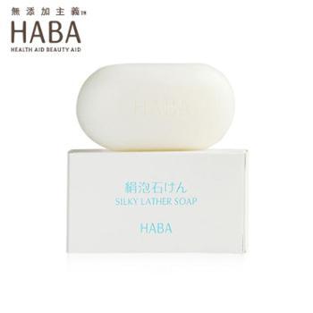 HABA 丝滑泡沫皂80g/个 洁面皂洗脸皂全身可用