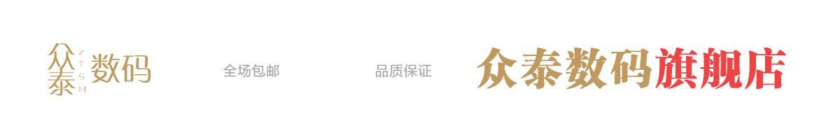 众泰数码官方旗舰店