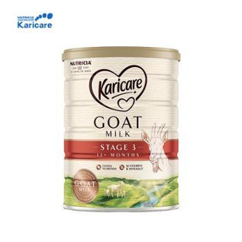可瑞康新西兰Karicare可瑞康婴幼儿羊奶粉3段900g900g