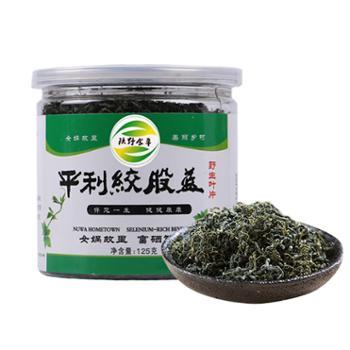 【秦芝蓝农业】平利野生七叶绞股蓝叶片茶125g罐装