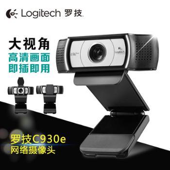 罗技 C930E 摄像头 视频会议 网络主播 高清美颜1080P 免驱 自动对焦
