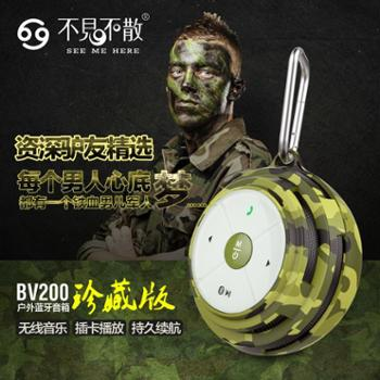 不见不散 BV200 无线蓝牙音箱 户外防水 便携式 插卡 迷你小音响 低音炮
