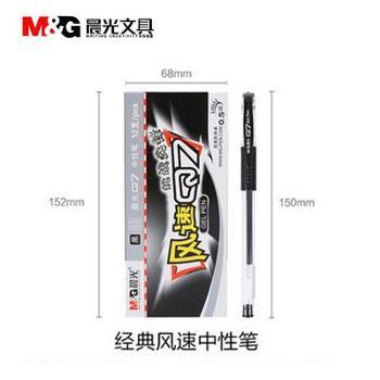 晨光Q7中性笔 0.5mm 10元/盒(12支)