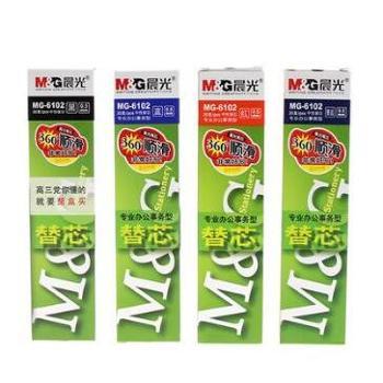 晨光 中性笔芯 MG-6102 0.5mm 12元/盒 20支/盒