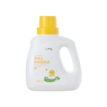 网易严选婴儿木瓜酵素洗衣液1L瓶装/500ml替换装