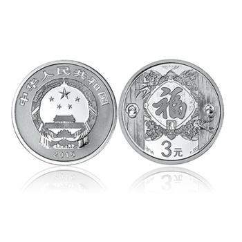 河南中钱中国金币2015年8克福字贺岁银币福字系列第一枚