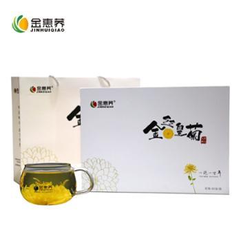 【金惠荞】金丝皇菊精装礼盒40朵/盒