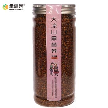 大凉山黑苦荞茶全胚麦香型300g/瓶