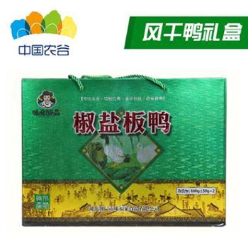 中国农谷湖北特产风干板鸭腊鸭风干鸭椒盐板鸭礼盒500g*2送礼