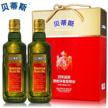 BETIS/贝蒂斯原装进口特级初榨橄榄油500ml*2瓶礼盒装