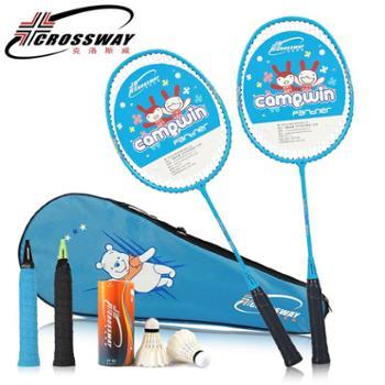 克洛斯威儿童羽毛球拍2只装211小学生3-12岁初学羽双拍套装